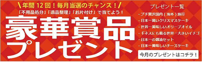 【ご依頼者さま限定企画】名古屋片付け110番毎月恒例キャンペーン実施中!